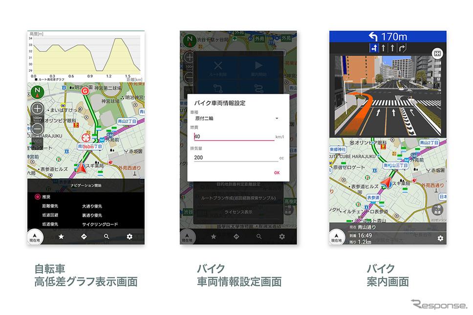 アプリ開発イメージ画面《写真提供 ナビタイムジャパン》