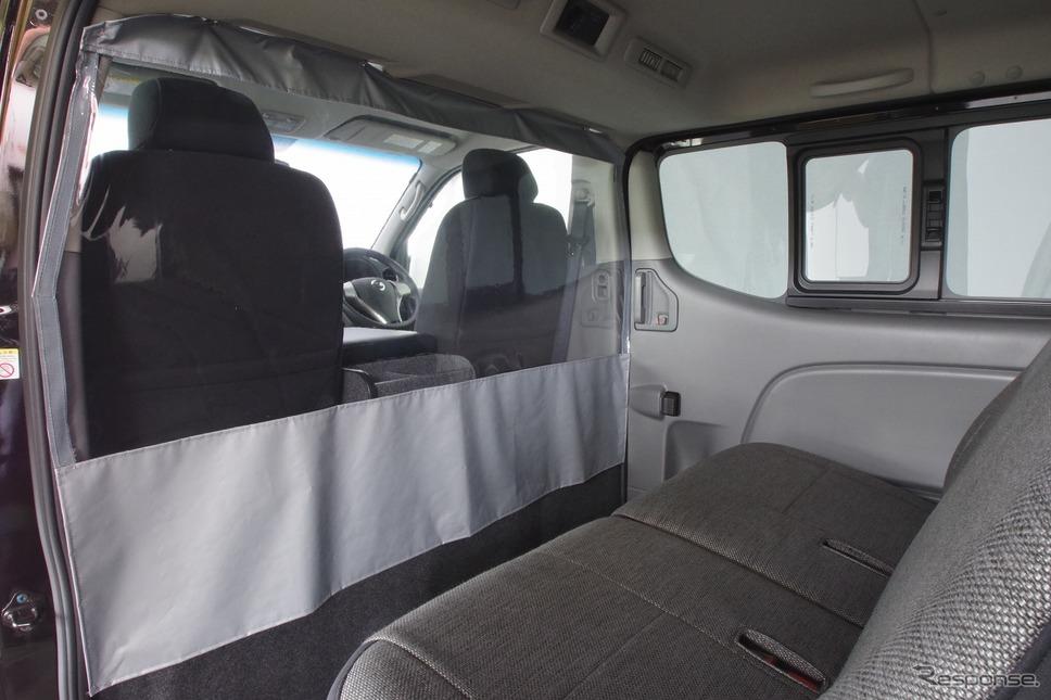 NV350キャラバン/NV200バネット用仕切りカーテン《写真提供 日産自動車》