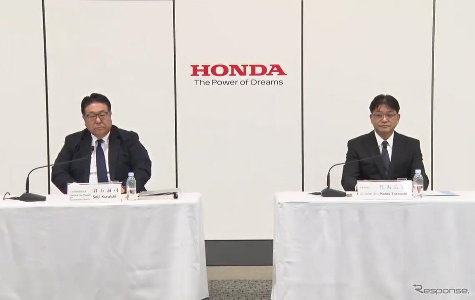 ホンダのオンライン決算会見の様子。左が倉石誠司副社長《オンライン画面》