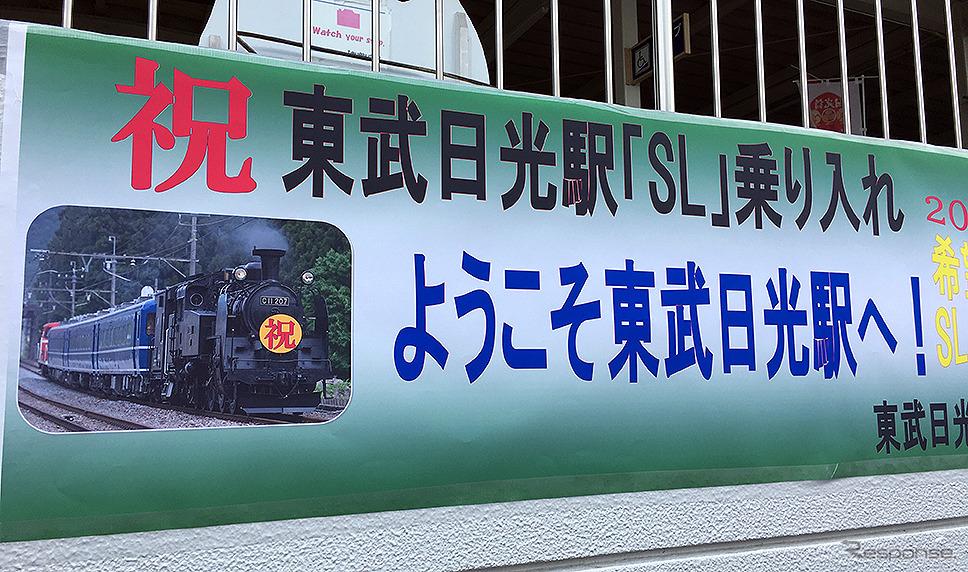 東武日光駅に入線したSL大樹 C11形207蒸気機関車《写真 大野雅人(Gazin Airlines)》