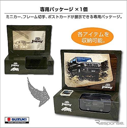 スズキジムニーフレーム切手付きミニカーセット《写真提供 ワキプリントピア》