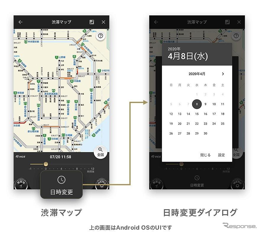 カーナビタイム、渋滞マップに過去の渋滞情報を確認できる機能を追加《写真提供 ナビタイムジャパン》