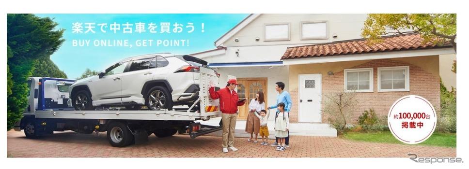 楽天Carに中古車販売専用サイトを開設《画像提供 楽天》