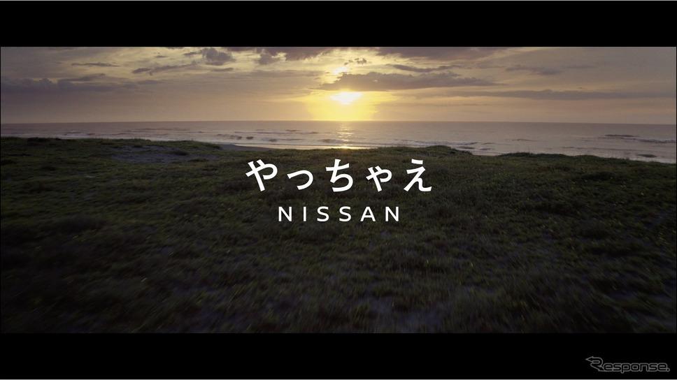 やっちゃえ NISSAN 幕開け篇《写真提供 日産自動車》