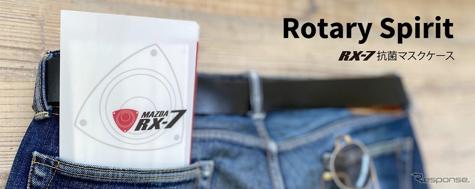 RX-7抗菌マスクケース《写真提供 ワキプリントピア》