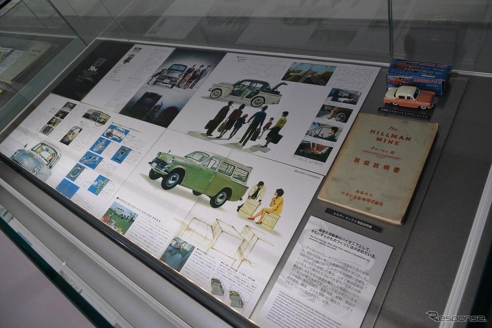 ヒルマン・ミンクスを特別展示中《写真撮影 嶽宮三郎》