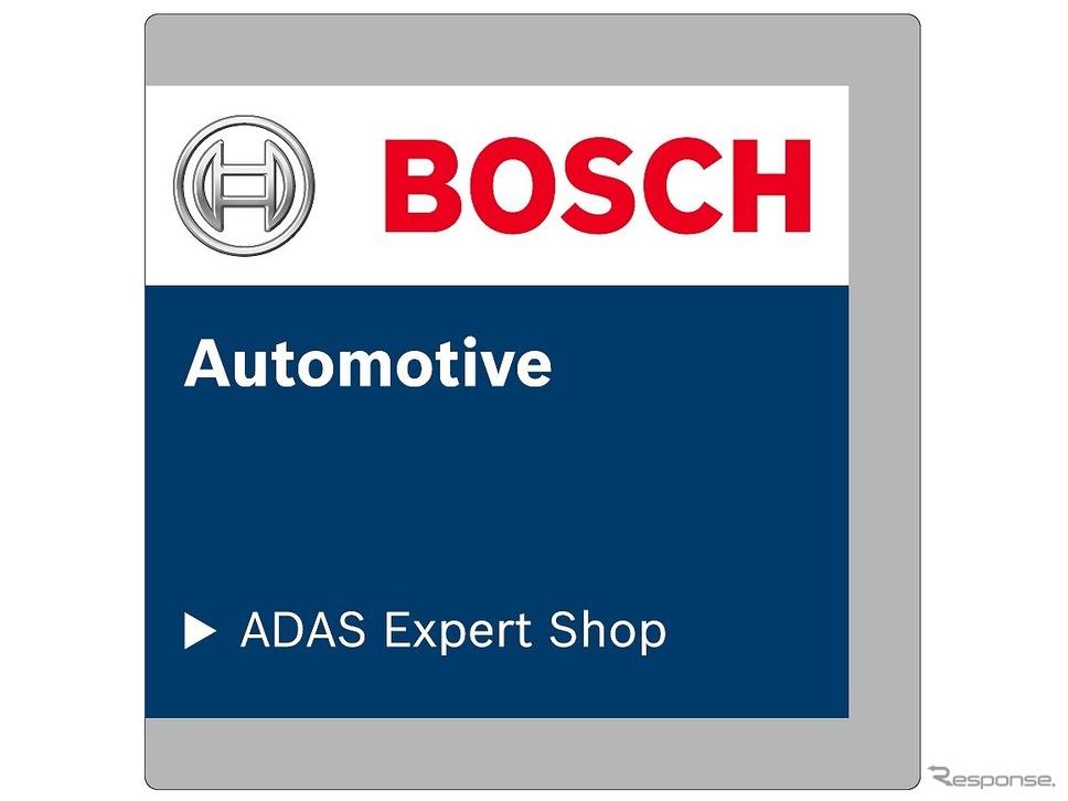 ボッシュADAS エキスパートサービスショップの認定ロゴ《画像提供 ボッシュ》