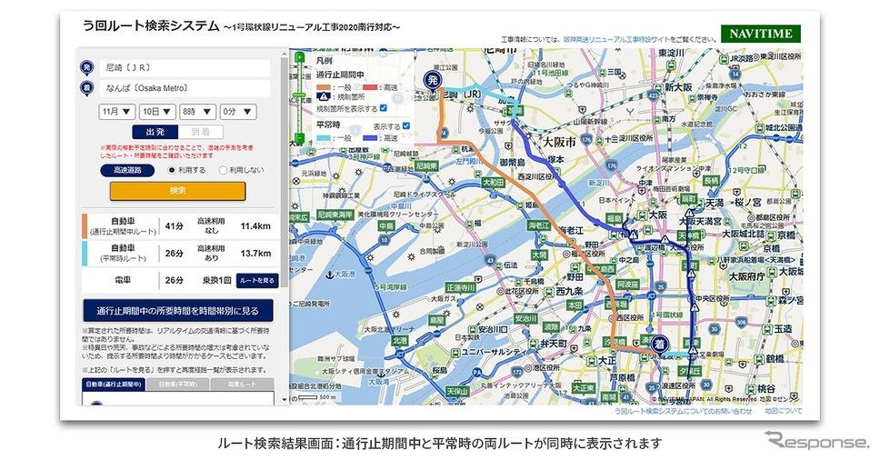 ルート検索結果画面:通行止め期間中と平常時の両ルートが同時に表示される《写真提供 ナビタイムジャパン》