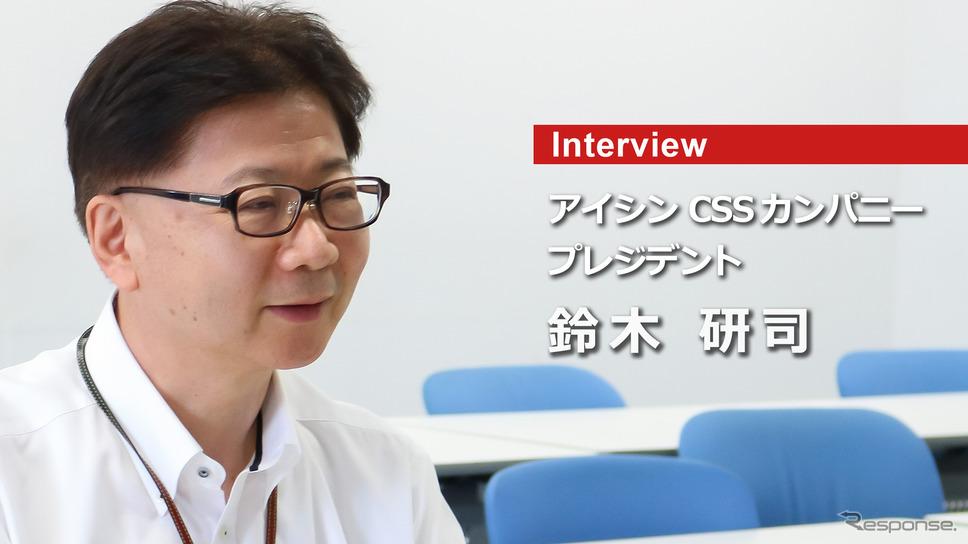 アイシン精機CDO(チーフデジタルオフィサー)兼アイシンAW取締役副社長のCSSカンパニープレジデント鈴木研司氏