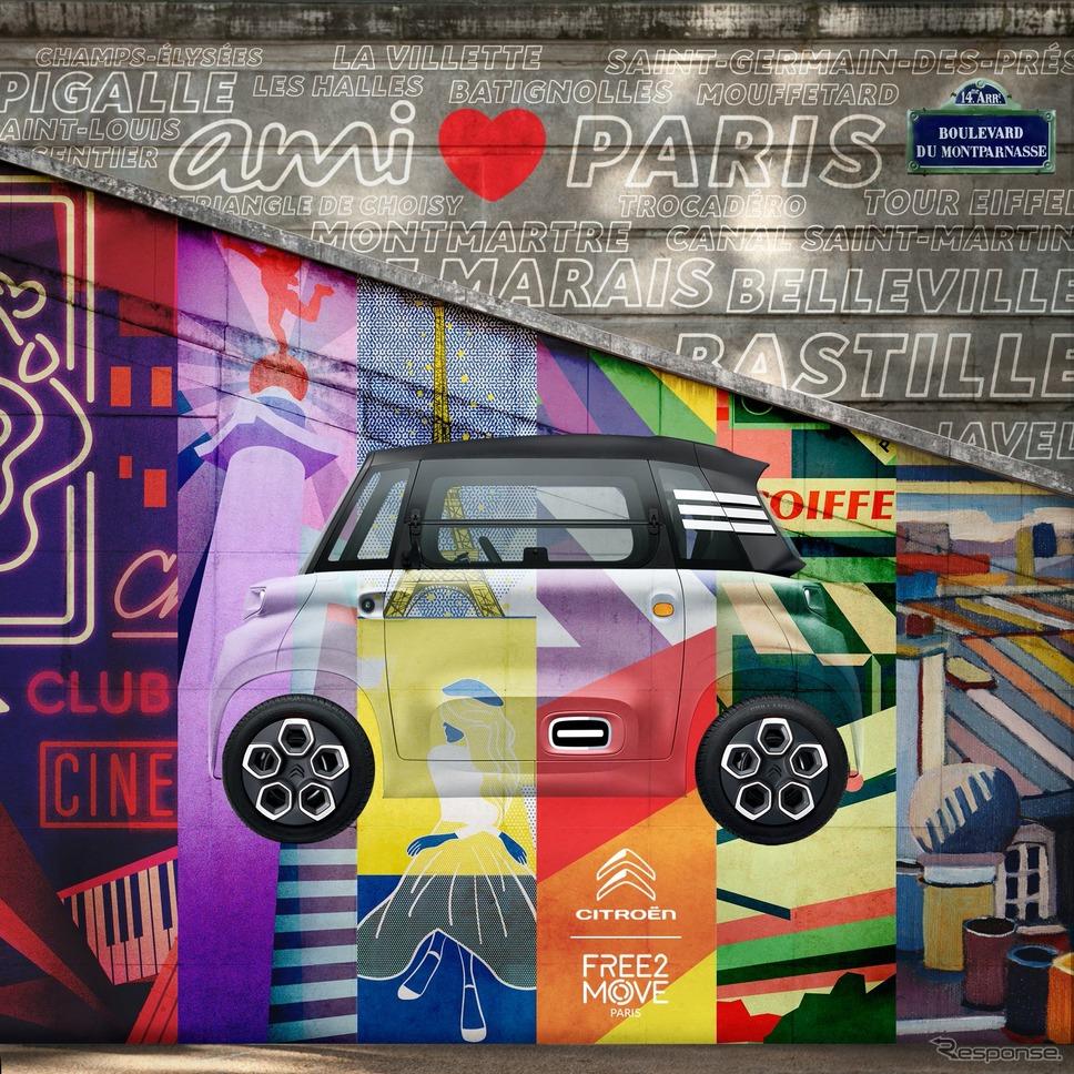 シトロエン・アミ のカーシェアリング仕様「PARISIAN INSPIRED AMI」《photo by Citroen》