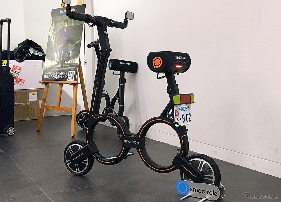 公道走行OK、最新折りたたみ式 電動原付きバイク『smacircle S1』《写真:大野雅人(GazinAirlines)》