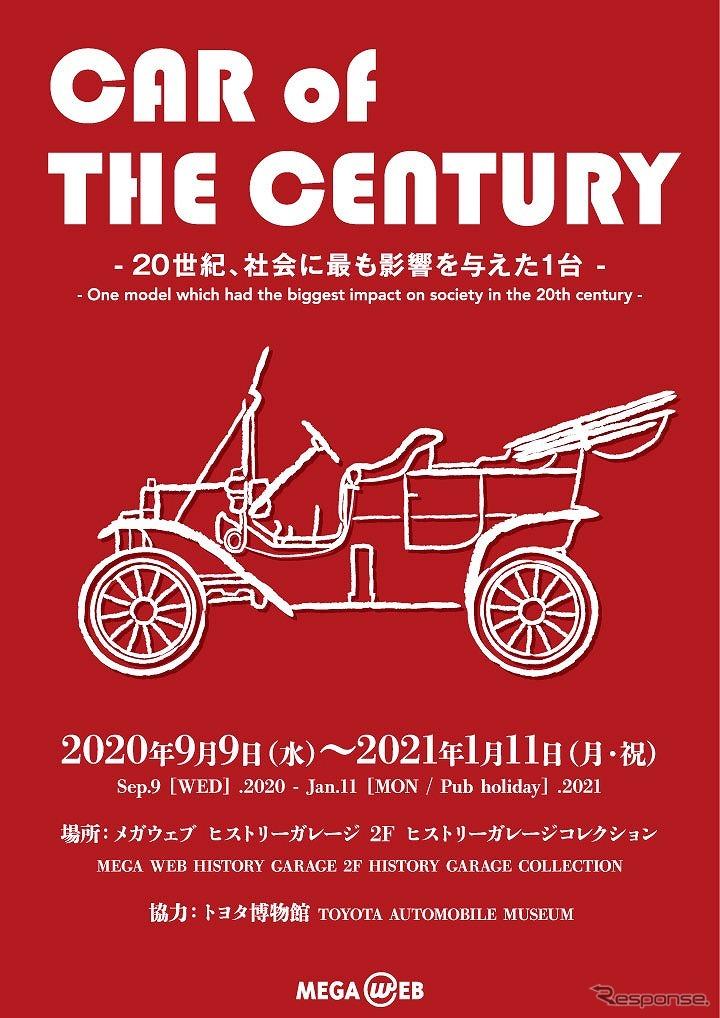 CAR OF THE CENTURY - 20世紀、社会に最も影響を与えた1台 -《写真提供 アムラックストヨタ》