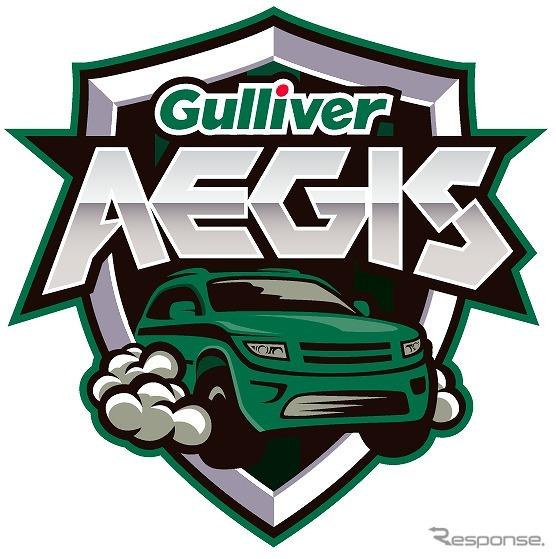 Gulliver AEGIS(ガリバーイージス)《写真提供 IDOM》