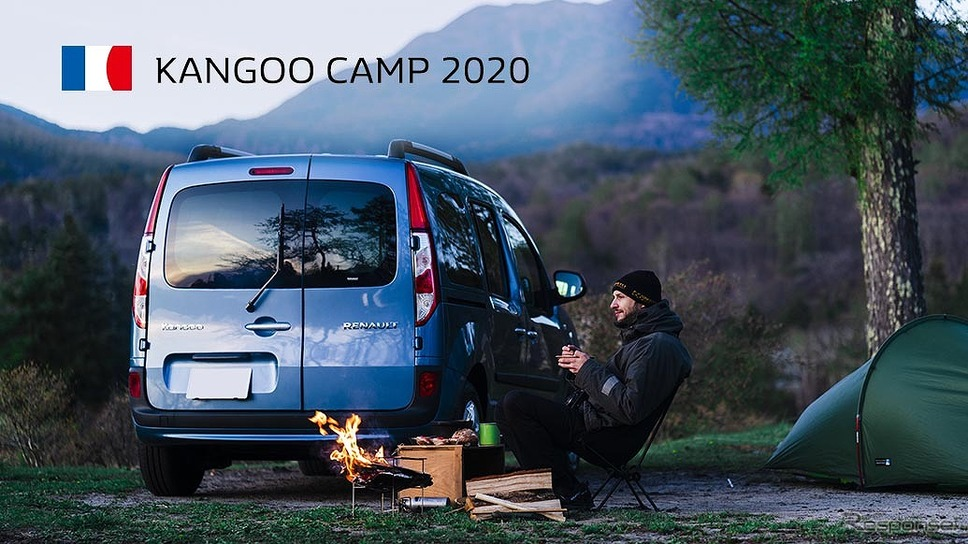 カングー キャンプ 2020《写真提供 ルノー・ジャポン》