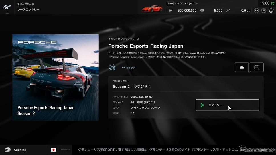 ポルシェEスポーツレーシングジャパンシーズン2《写真提供 ポルシェジャパン》