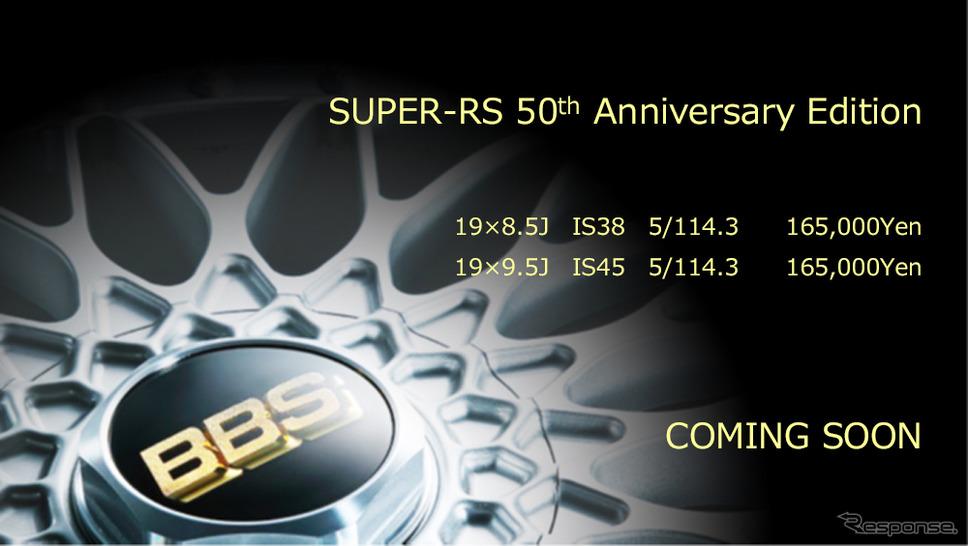 BBS 50th Anniversary Special Website《写真提供 BBSジャパン》