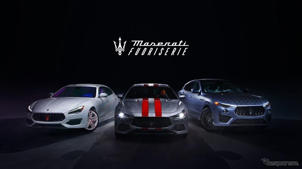マセラティの新カスタマイズプログラム「フオリセリエ」を適用した3台のワンオフモデル《photo by Maserati》