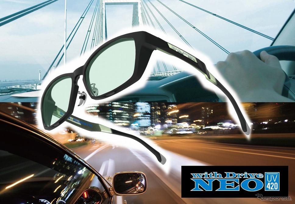 With Drive NEO UV420《写真提供 愛眼》