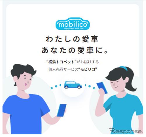 mobilico(モビリコ)《画像提供 横浜トヨペット》
