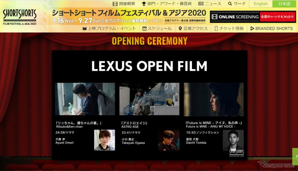 『LEXUS OPEN FILM』(「ショートショート フィルムフェスティバル&アジア 2020」)