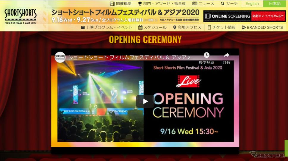 「ショートショート フィルムフェスティバル&アジア 2020」