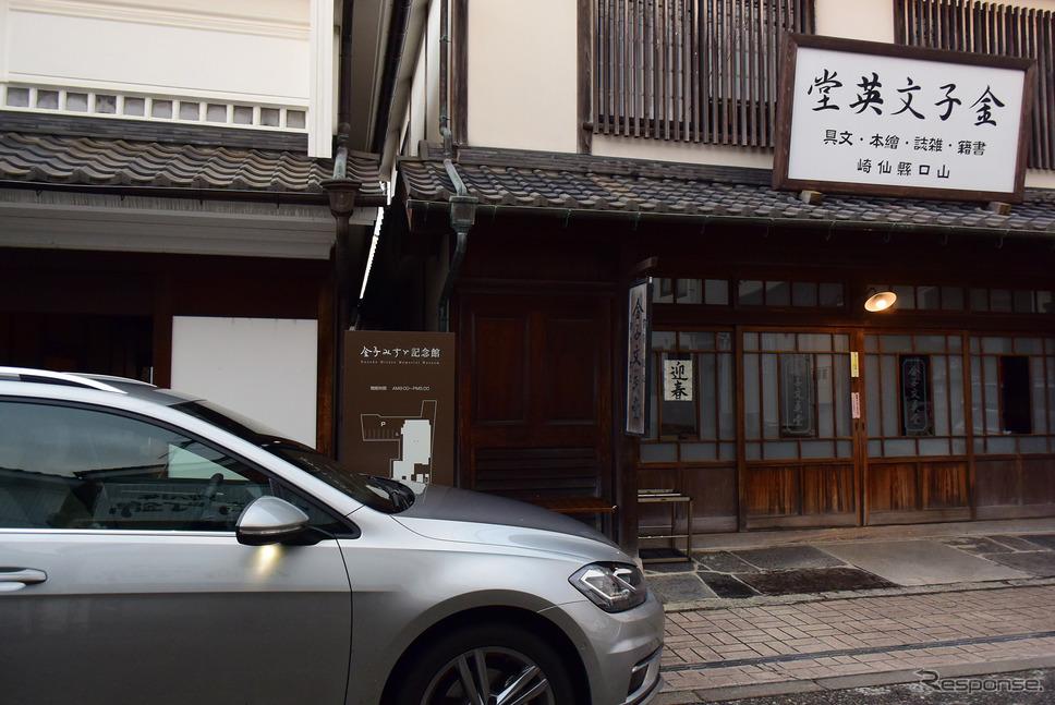 山口県長門市に詩人、童謡作家の金子みすゞ記念館がある。《写真撮影 井元康一郎》