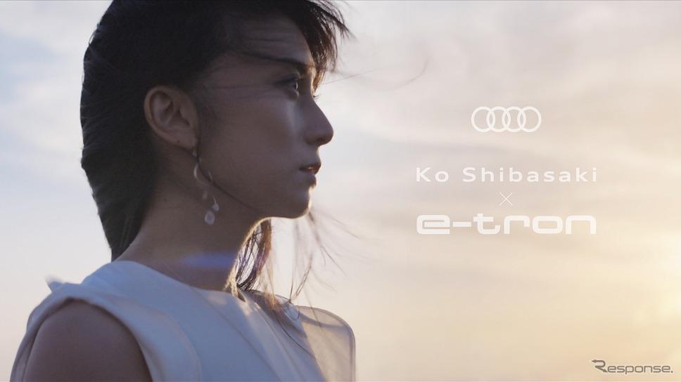 柴咲コウ × Audi e-tron Sportback コラボレーションフィルム『サステイナブルな未来へ』《写真提供 アウディジャパン》
