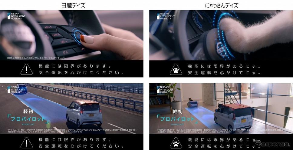 「先進技術搭載日産の軽」篇《写真提供 日産自動車》