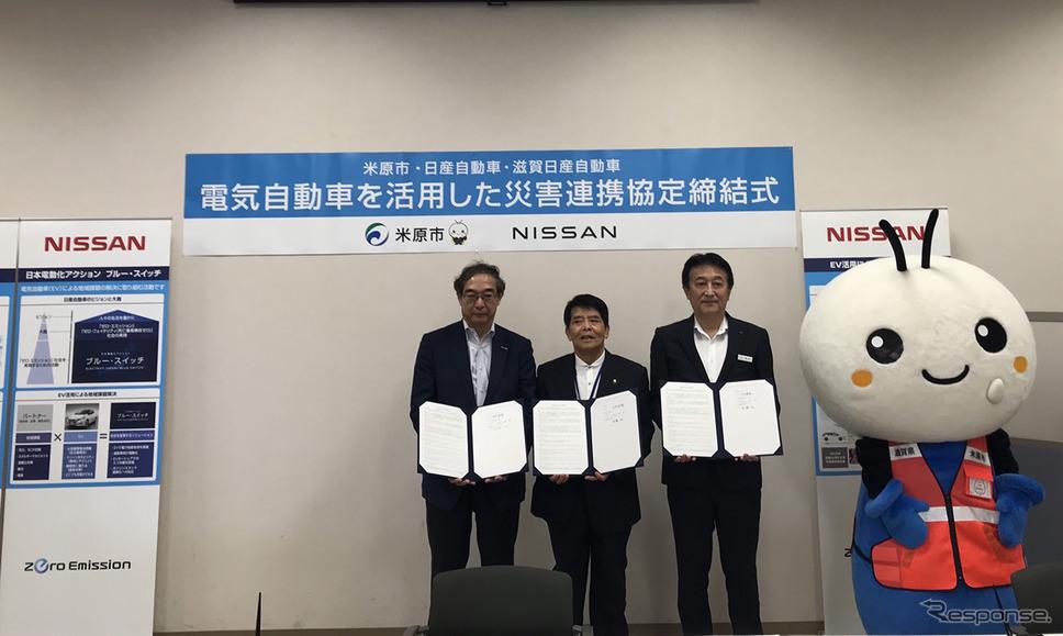 米原市と日産自動車、電気自動車を活用した「災害連携協定」を締結《写真提供 日産自動車》