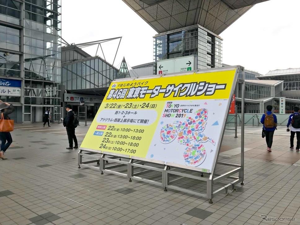 東京モーターサイクルショー2019《撮影 高木啓》