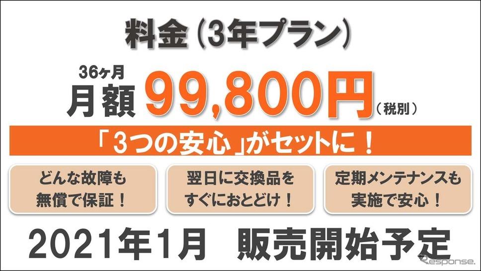 「Servi」導入費用は3年間で月額9万9800円より。《画像提供 ソフトバンクロボティクス》