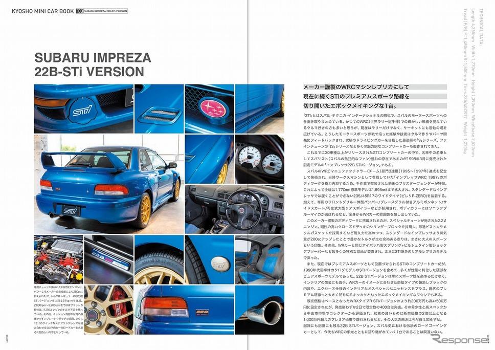 車の解説やミニカー製作の舞台裏などを紹介する小冊子《写真提供 京商》