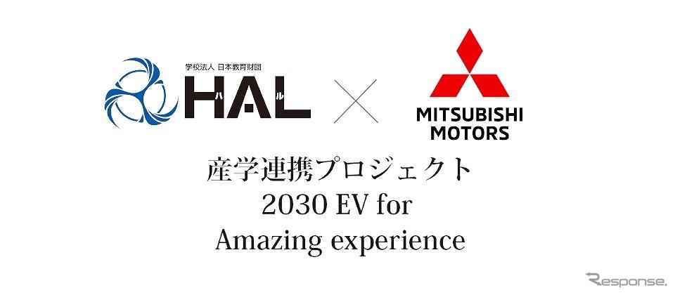 2030 EV for Amazing experience《写真提供 日本教育財団》