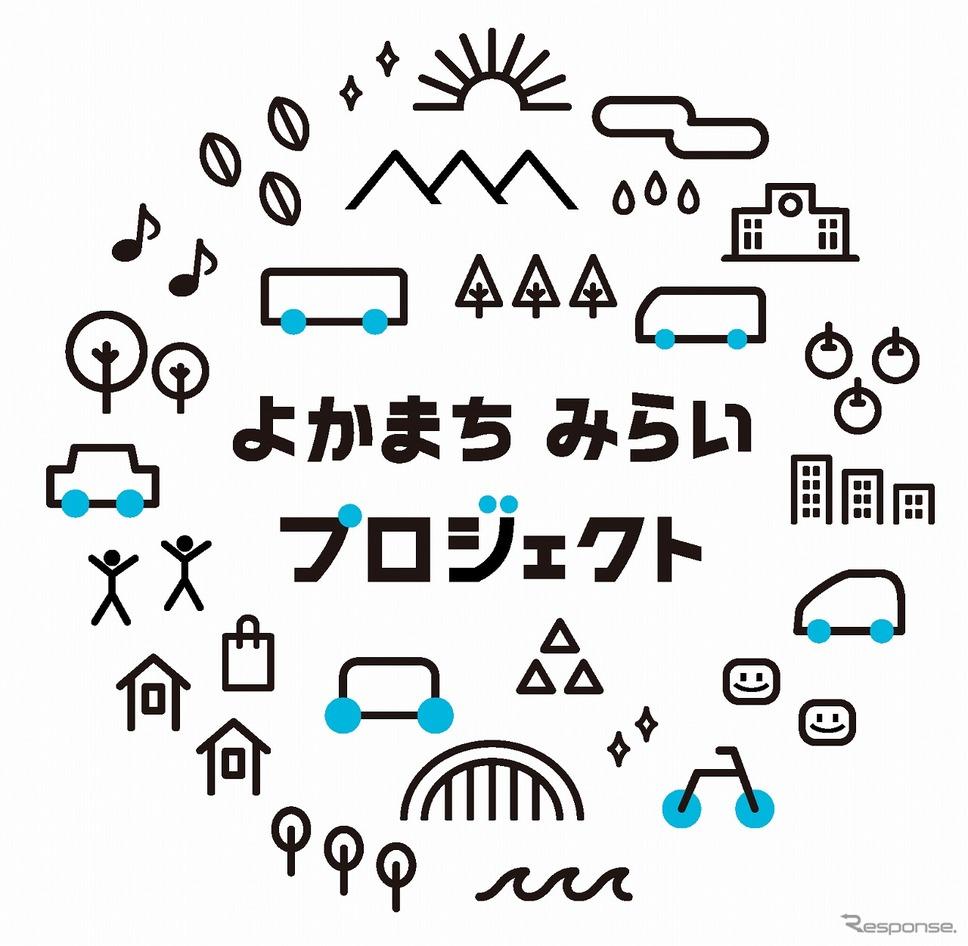 よかまちみらいプロジェクト 移動サービスで北部九州を未来へ繋がるよかまちへコンソーシアム《画像提供 akippa》