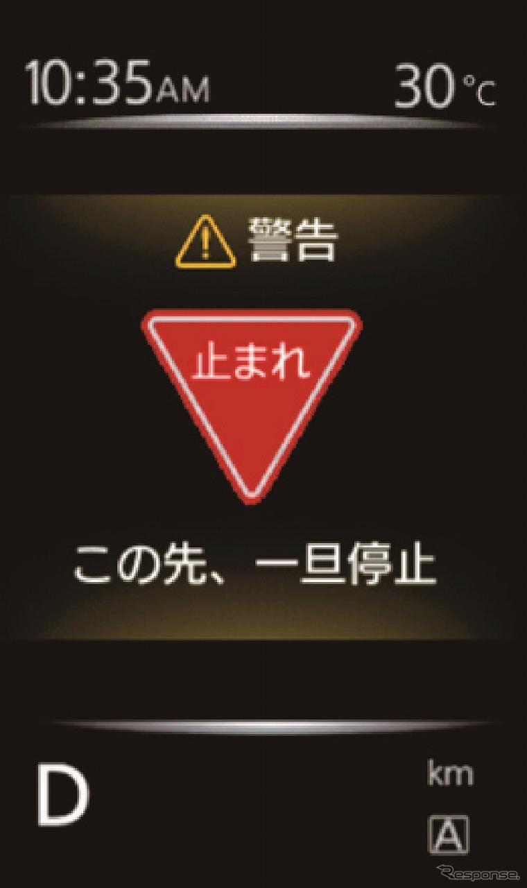 標識検知機能(進入禁止標識検知、最高速度標識検知、一時停止標識検知)《写真提供 日産自動車》