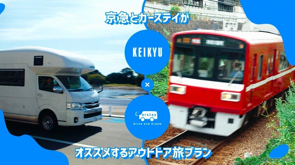 京急電鉄とCarstay、三浦半島の 「バンライフの聖地化」目指し協業開始《写真提供 Carstay》