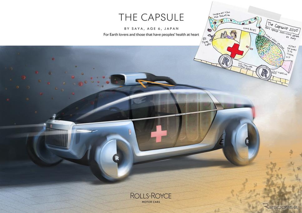 日本のSAYA(6歳)の「THE CAPSULE」の原画とロールスロイスによるデザインレンダリング。環境部門の最優秀作品《photo by Rolls-Royce Motor Cars》