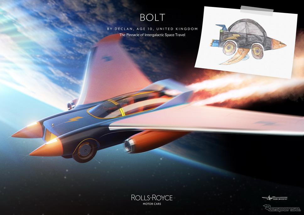 英国のDECLAN(10歳)の「BOLT」の原画とロールスロイスによるデザインレンダリング。推奨作品《photo by Rolls-Royce Motor Cars》