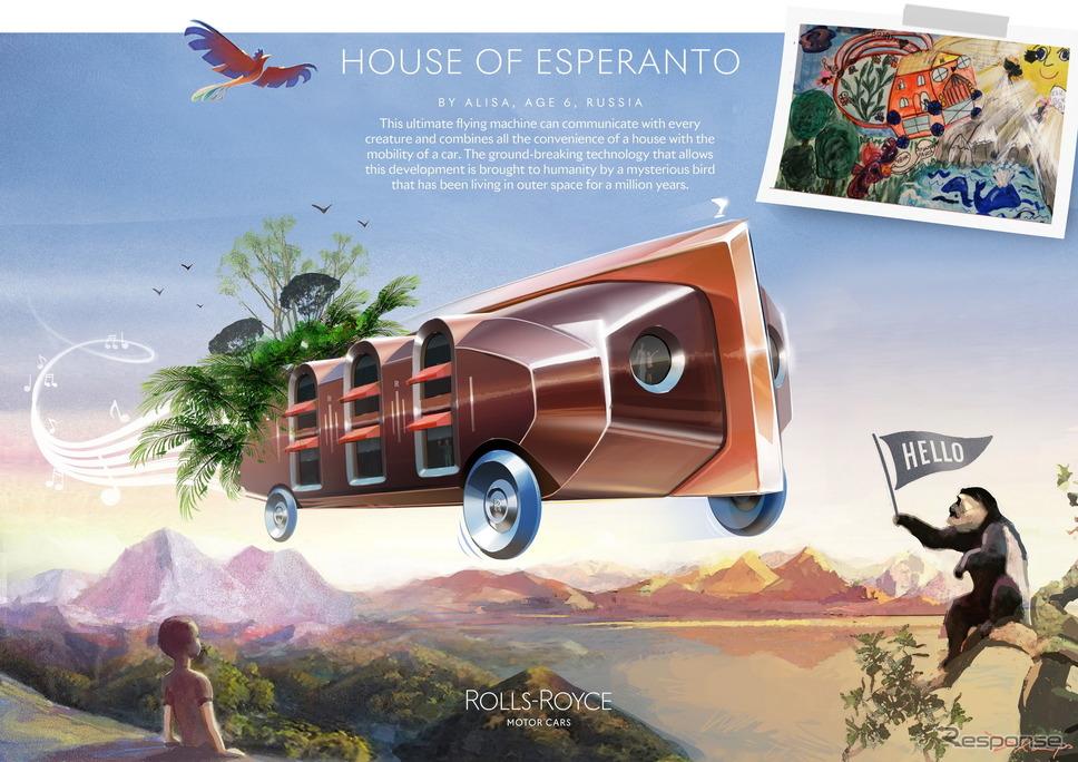 ロシアのALISA(6歳)の「HOUSE OF ESPERANTO」の原画とロールスロイスによるデザインレンダリング。推奨作品《photo by Rolls-Royce Motor Cars》
