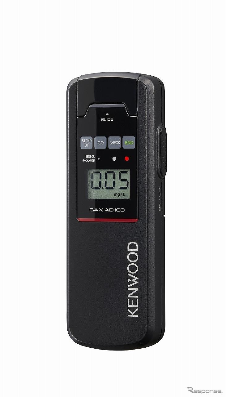 ケンウッド アルコール検知器 CAX-AD100《写真提供 JVCケンウッド》