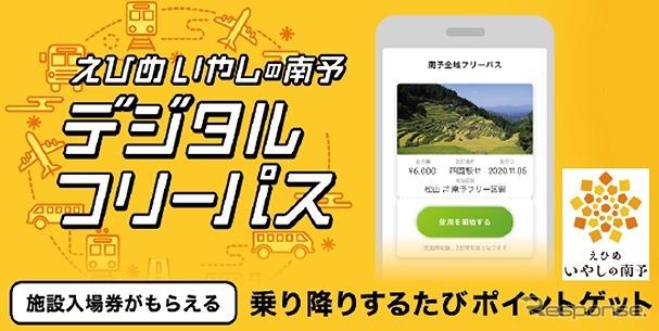 観光型MaaS「えひめ いやしの南予デジタルフリーパス」を販売《画像提供 KDDI》