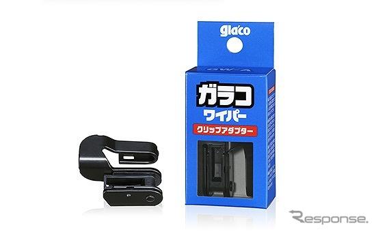 ガラコワイパー クリップアダプター GW-A《写真提供 ソフト99コーポレーション》