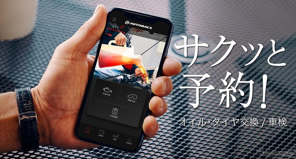 オートバックスアプリ《写真提供 オートバックスセブン》