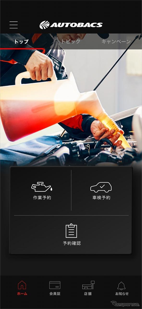 アプリホーム画面《写真提供 オートバックスセブン》