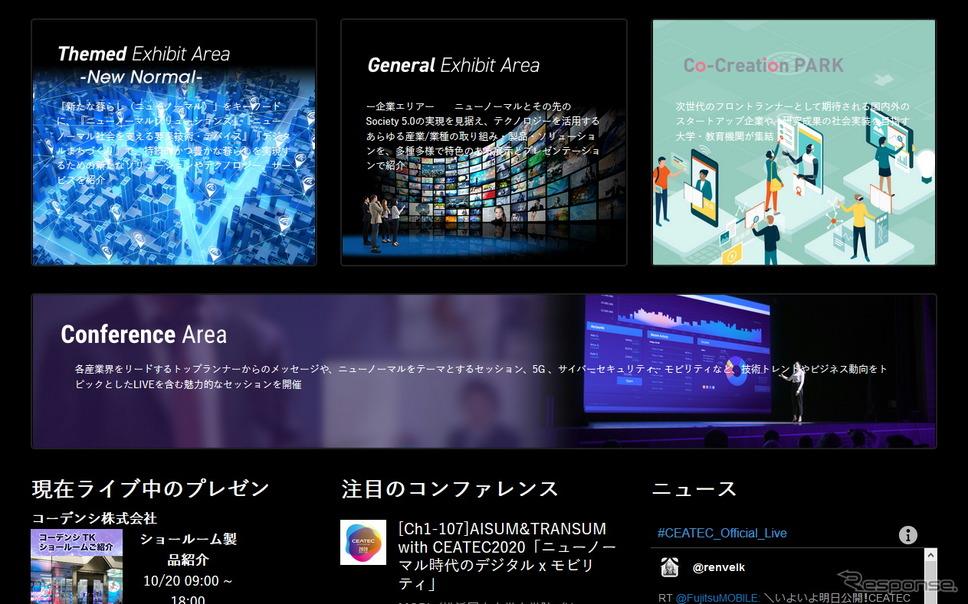 「CEATEC 2020 オンライン」のエントランスページ《写真:オンライン画面から》