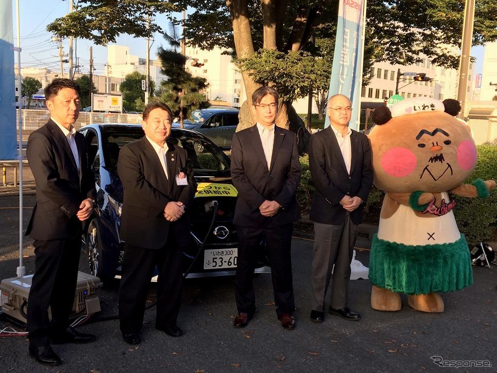 日産といわき市がEVを活用した「災害連携協定」を締結《画像提供 日産自動車》