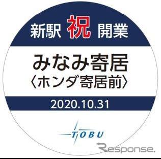 10月30日から東上線と越生線で掲出されるヘッドマーク。《写真提供 東武鉄道》
