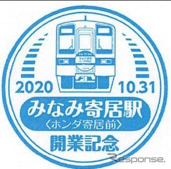 11月30日までみなみ寄居駅に設置される記念スタンプ。《写真提供 東武鉄道》