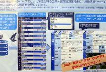 自動運転テストコースなら北海道へ、無償提供する公道実証試験適地データに注目…名古屋オートモーティブワールド2020