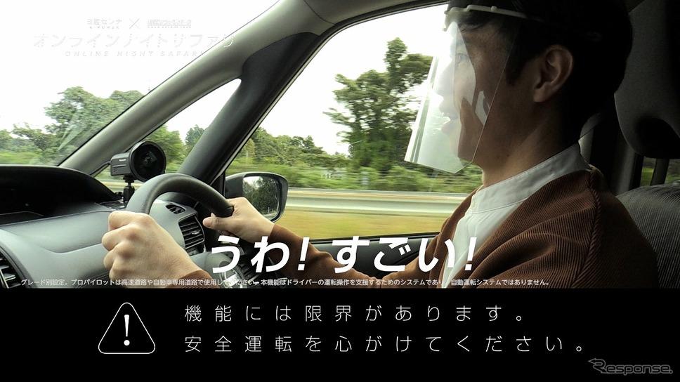 オンライン ナイト サファリ presented by NISSAN SERENA e-POWER《写真提供 日産自動車》